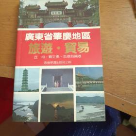 广东省肇庆地区旅游贸易
