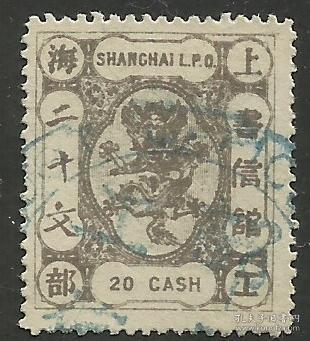 清代 工部小龙邮票二十文旧一枚