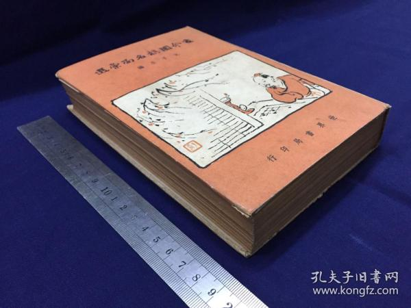 中华民国三十六年,再版,精装本:沈子丞,《古今围棋名局汇选》,1厚册全