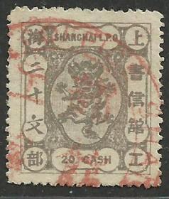 清代工部小龙邮票 二十文旧一枚