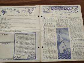 时兆圣经函授学校  第二十四课   真教会