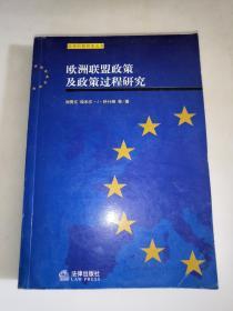 欧洲联盟政策及政策过程研究  一版一印