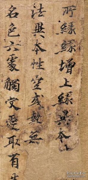 敦煌遗书写经海外馆藏1422大般若波罗蜜多经卷第三百八十九。微喷印刷定制,概不退换。