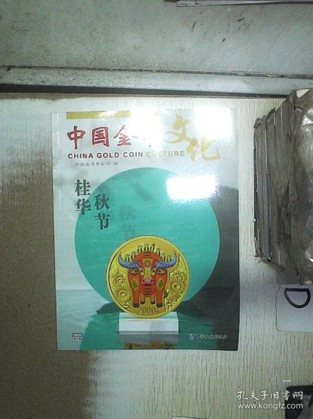 中国金币文化(2020年第5辑)