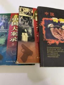 中国大案录1,中国大案录2,中国大案录全两册,中国奇案纪闻