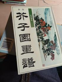 新版芥子园画谱.第三集.花卉翎毛