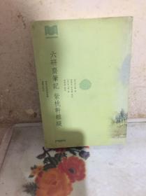 六研斋笔记紫桃轩杂缀