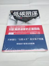低碳阴谋【未拆封】