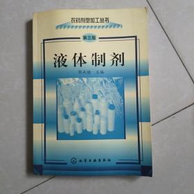 液体制剂(第三版)——农药剂型加工丛书
