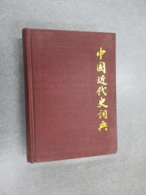中国近代史词典 精装