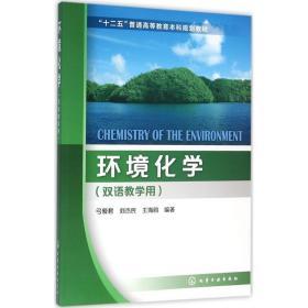 环境化学(双语教学用)