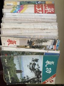 气功杂志(20册合售)