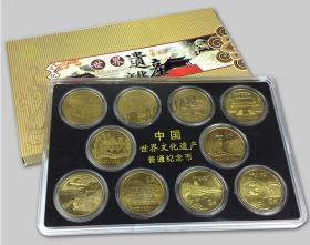 中国世界文化遗产纪念币 2002-06年5元纪念币 全新卷拆品相硬币套装 世界文化遗产五组大全套 礼盒装