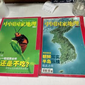 中国国家地理2003年2月+11月 2册合售