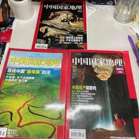 中国国家地理2011年10月 喀斯特专辑(赠有一张地图)+2月(书角水渍)+6月 3册