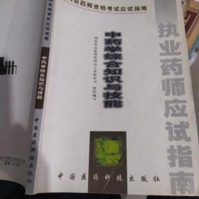 中药学综合知识与技能:试用