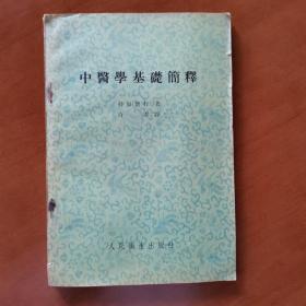 中�t�W基△�A��  1957年1版1958年2印
