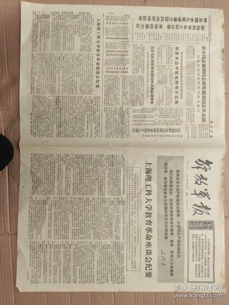 解放军报1970年7月23日  上海理工科大学教育革命座谈会纪要