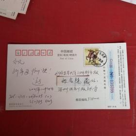实寄邮资明信片:深圳法制报张奇