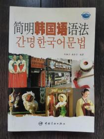 简明韩国语语法