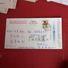 实寄邮资明信片:广东珠海市中特文武学校梁建林