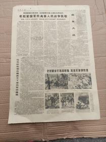 人民日报1971年3月26日第五、六版