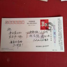 实寄邮资明信片:郴州永兴县政府办公室曹贤赞,