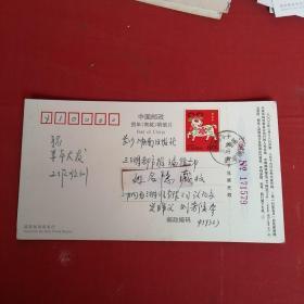 实寄邮资明信片:刘芳候 湖南湘维有限公司认证办