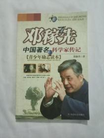 邓稼先:中国著名科学家传记