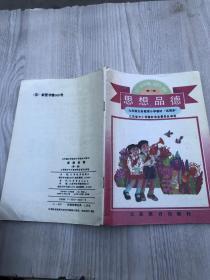 九年义务教育小学教材 思想品德 第一册
