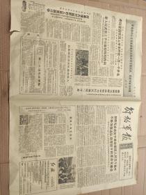 解放军报1970年7月20  一定要把毛泽东思想真正学到手