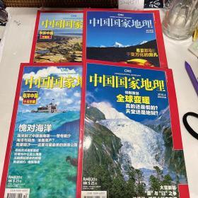 中国国家地理2010年9-11月+4月 4册合售 10月有赠图