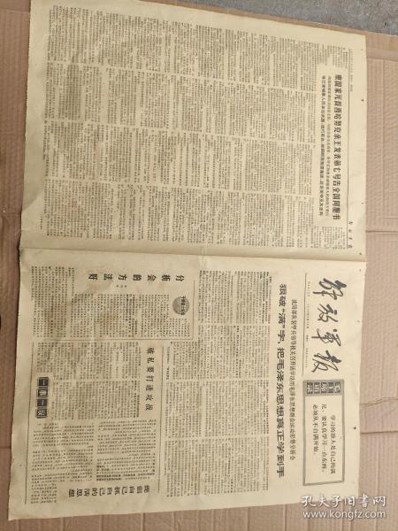 解放军报1970年7月18日