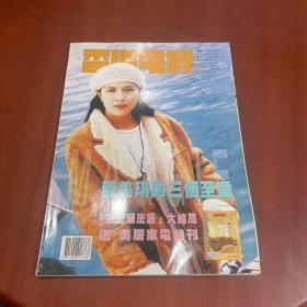 香港电视 1378 邵美琪(无附赠)
