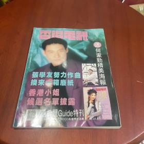 香港电视 1380 张学友封面 (无附赠)