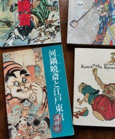 河锅晓斋与江户东京 16开全彩168件展品 绘画 浮世绘与晓斋用具等珍贵文物