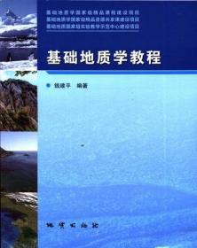 基础地质学教程