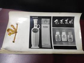 稀见美术广告设计资料:1980年工艺美术厂收集整理的国外《包装装潢》,高清照片装订成册,41张,长25.5宽15.5厘米。