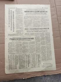 解放军报1970年5月25日 第五、六版