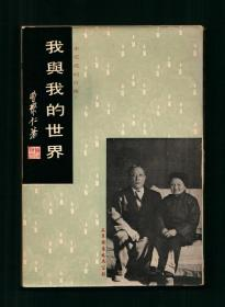 《未完成的自传 我与我的世界》曹聚仁回忆录 代表作,三育图书文具公司 1973年初版