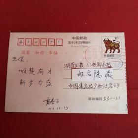 实寄明信片 肖春飞签名系新华社新闻信息中心副主任,
