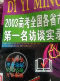 2003高考全国各省市第一名访谈实录
