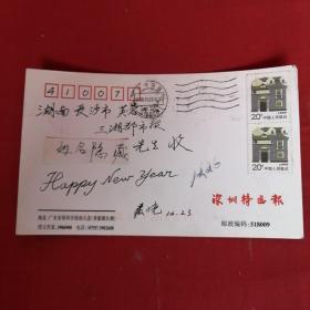 实寄明信片:深圳特区报带邮票