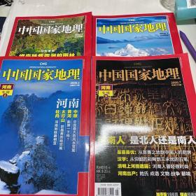 中国国家地理2008年(3.4.5.7)4册合售