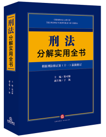 刑法分解实用全书:根据刑法修正案(十一)最新修订