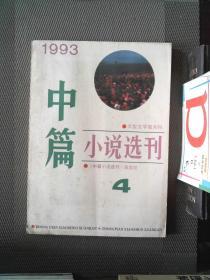 中篇小说选刊 文学双月刊 1993.4