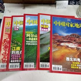 中国国家地理2007年(1.3.4.5.8)5册合售