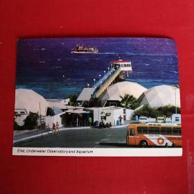 明信片:埃拉特水下天文台和水族馆