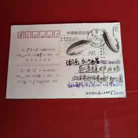 实寄明信片:中国鳇鱼邮票20分两张 重庆寄长沙