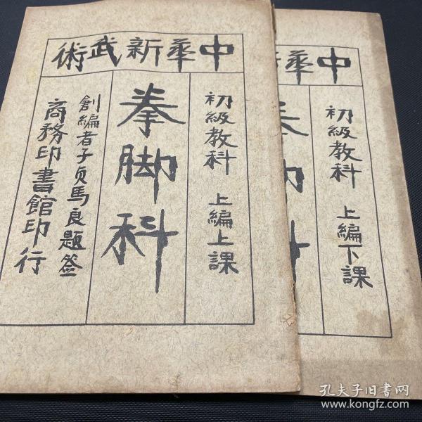 中华新武术 初级教科 拳脚科